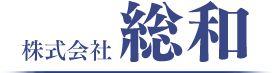 総和はクラレマジックテープR販売代理店で、マジックテープやマジックバンドR等の取扱いの他に、商品開発・生地調達・縫製・OEM受注生産も行っております。